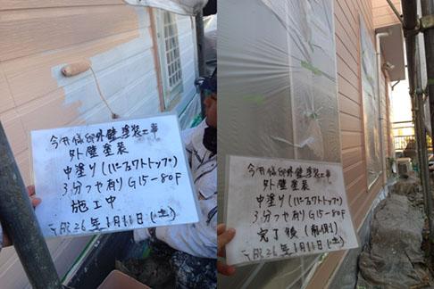 東松山市I様邸h25_施工・外壁塗装中塗りパーフェクトトップ