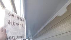 東松山市I様邸h25_施工・軒天塗装施工後