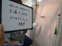 森田様上塗り3.jpg