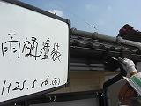 K様雨樋塗装.jpg