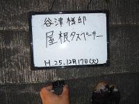 谷津様タスペーサ.jpg