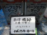谷津様外壁サーフ缶.jpg