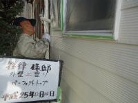 谷津様外壁上塗り.jpg