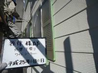谷津様外壁下塗りシーラー2.jpg