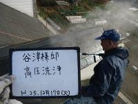 谷津様高圧洗浄屋根.jpg