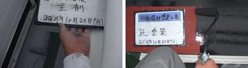 飯能市S様邸外壁塗装施工、ベランダ防水主剤塗布と鉄部庇塗装写真
