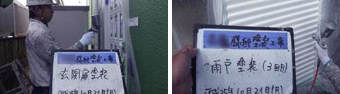 飯能市S様邸外壁塗装施工、玄関扉塗装と雨戸塗装写真