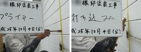 飯能市S様邸外壁塗装施工、目地プライマーとシーリング打ちこみ写真