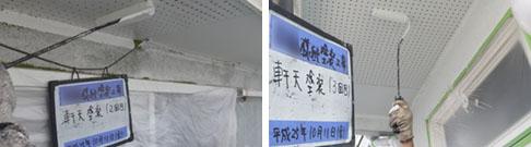 飯能市S様邸外壁塗装施工、軒裏天井2~3回目写真