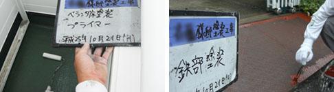 飯能市S様邸外壁塗装施工、鉄部塗装とベランダ防水プライマー写真