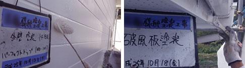飯能市S様邸外壁塗装施工、2階サイディング上塗りと木部塗装写真