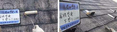 飯能市S様邸屋根塗装施工、下塗り1回目と下塗り2回目写真