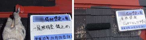 飯能市S様邸屋根塗装施工、屋根板金錆止めと中塗り(シャネツロック)写真
