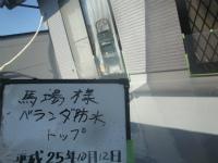 馬場様ベランダ防水トップコート.jpg