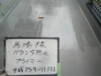 馬場様ベランダ防水プライマー.jpg