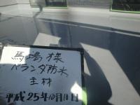 馬場様ベランダ防水主剤.jpg