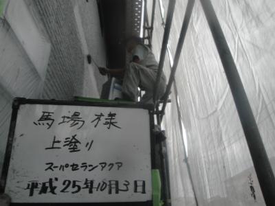 馬場様外壁上塗.jpg