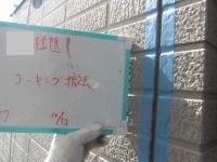 H28.1月鶴ヶ島市T様邸コーキング撤去.jpg