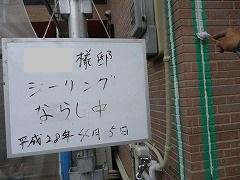 H28.10月富士見市K様邸シーリングならし.jpg