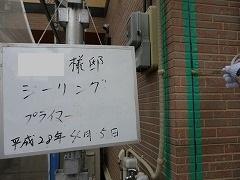 H28.10月富士見市K様邸シーリングプライマー.jpg