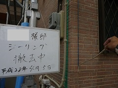 H28.10月富士見市K様邸シーリング撤去.jpg