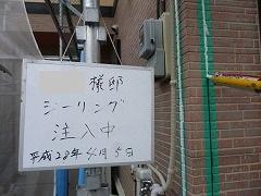 H28.10月富士見市K様邸シーリング注入.jpg