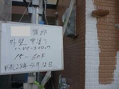 H28.10月富士見市K様邸外壁塗装中塗り1F.jpg