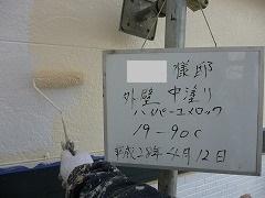 H28.10月富士見市K様邸外壁塗装中塗り2F.jpg