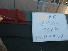 H28.10月富士見市K様邸屋根塗装サビ止め.jpg