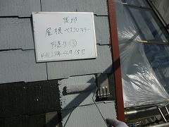 H28.10月富士見市K様邸屋根塗装下塗り③.jpg