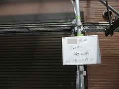 H28.10月富士見市K様邸雨戸塗装前.jpg
