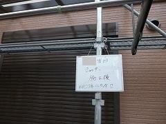 H28.10月富士見市K様邸雨戸塗装後.jpg