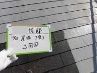H28.2月さいたま市S様邸屋根下塗り③.jpg