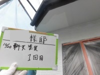 H28.2月さいたま市S様邸軒天①.jpg
