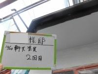 H28.2月さいたま市S様邸軒天②.jpg