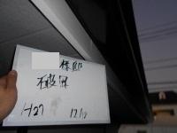H28.3月さいたま市M様_付帯破風.jpg