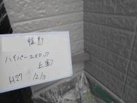 H28.3月さいたま市M様_外壁上塗り.jpg