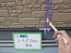 H28.5月草加市K様邸外壁塗装コーキングプライマー.jpg