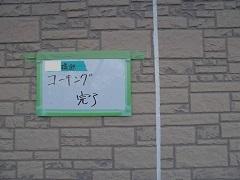 H28.5月草加市K様邸外壁塗装コーキング完了.jpg