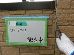 H28.5月草加市K様邸外壁塗装コーキング撤去.jpg