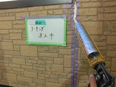 H28.5月草加市K様邸外壁塗装コーキング注入.jpg