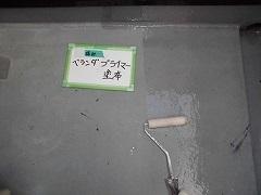 H28.5月草加市K様邸外壁塗装ベランダ①防水.jpg