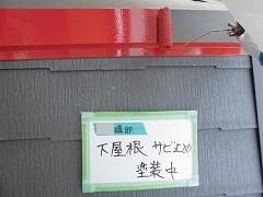 H28.5月草加市K様邸屋根塗装サビ止め.jpg