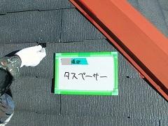 H28.5月草加市K様邸屋根塗装タスペーサー.jpg
