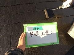 H28.5月草加市K様邸屋根塗装上塗り.jpg
