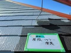 H28.5月草加市K様邸屋根塗装下塗り②.jpg