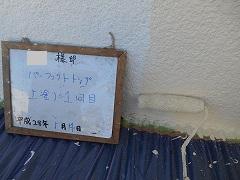 H28.6月さいたま市H様邸外壁塗装上塗り①.jpg