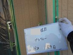 H28.6月茨城県H様邸コーキングプライマー.jpg