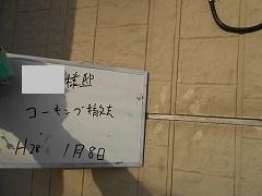 H28.6月茨城県H様邸コーキング撤去.jpg