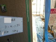 H28.6月茨城県H様邸コーキング注入.jpg
